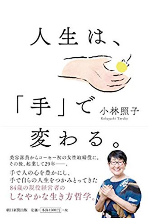 人生は、「手」で変わる。