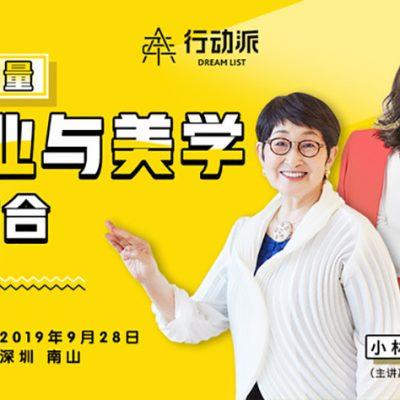 2019年9月28日(土)、中国の深圳で講演